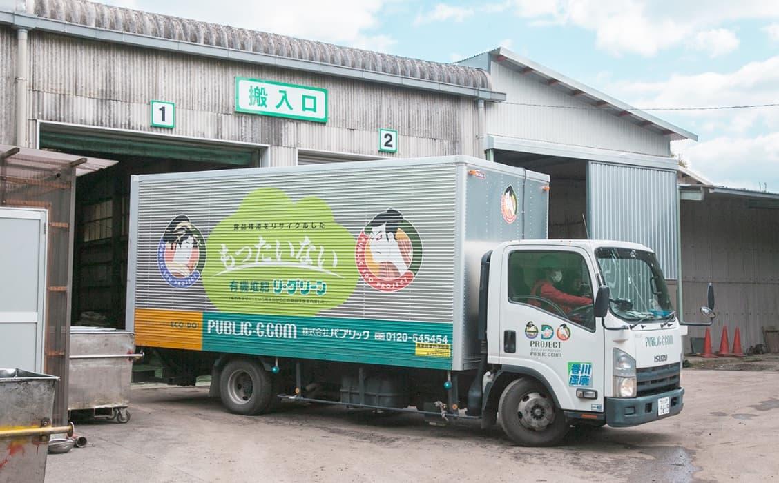 食品廃棄物のコンテナの搬入