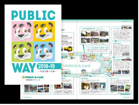 PUBLIC WAY